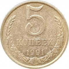 5 копеек 1991 Л в патине