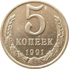 5 копеек 1991 М очищенные