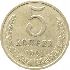 5 копеек 1991 М в патине