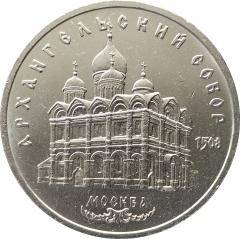 5 рублей 1991 Архангельский Собор в Москве