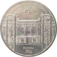 5 рублей 1991 Государственный банк в Москве