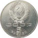 5 рублей 1991 Памятник Давиду Сасунскому