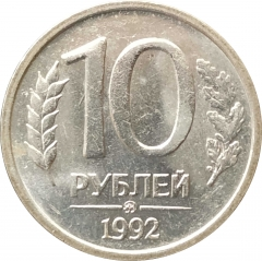 10 рублей 1992 ММД немагнитная AU из мешка немытая