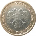 100 рублей 1992 ЛМД