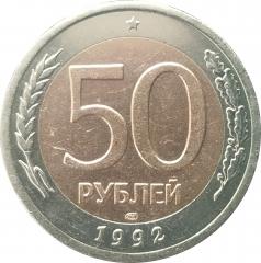 50 рублей 1992 ЛМД