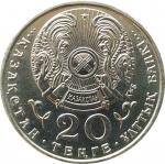 20 тенге 1993 Аль Фараби