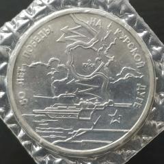 3 рубля 1993 года  - 50 лет победы на Курской дуге - UNC в запайке