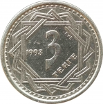 3 тенге 1993 Волк