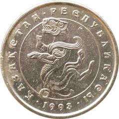 5 тенге 1993 Барс