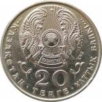 20 тенге 1995 50 лет ООН