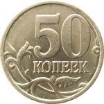 50 копеек 1998 СП