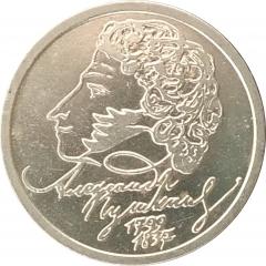 1 рубль 1999 Пушкин СПМД