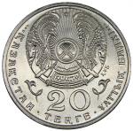 20 тенге 1996 150 лет Жамбыла Жабаева