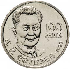 20 тенге 1999 100 лет со дня рождения Каныша Сатпаева