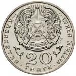 20 тенге 1999 Сатпаев XF
