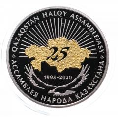 200 тенге 2020 25 лет Ассамблее народов Казахстана PROOF