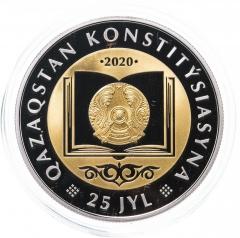 200 тенге 2020 25 Лет Конституции PROOF