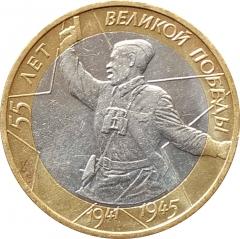 10 рублей 2000 55 лет Победы (Политрук) ММД очищенные