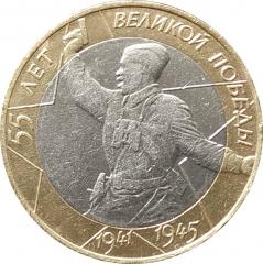 10 рублей 2000 55 лет Победы (Политрук) СПМД очищенные