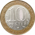 10 рублей 2000 55 лет Победы (Политрук) СПМД в патине