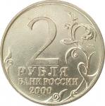 2 рубля 2000 Москва