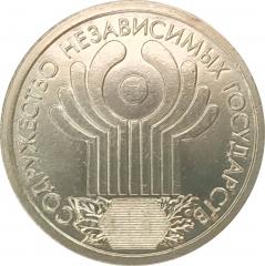 1 рубль 2001 СНГ