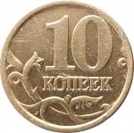 10 копеек 2001 СП