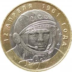 10 рублей 2001 Гагарин ММД очищенные
