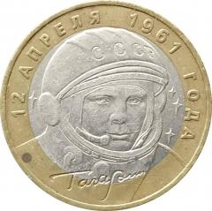 10 рублей 2001 Гагарин ММД в патине