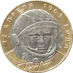 10 рублей 2001 Гагарин СПМД очищенные
