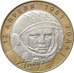 10 рублей 2001 Гагарин СПМД в патине