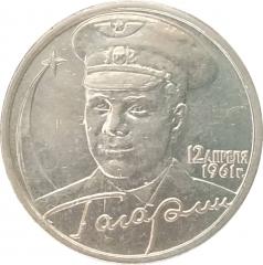 2 рубля 2001 Гагарин ММД