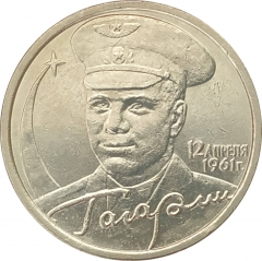 2 рубля 2001 Гагарин СПМД