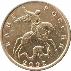10 копеек 2002 М