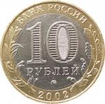 10 рублей 2002 Дербент очищенные