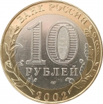 10 рублей 2002 Кострома очищенные