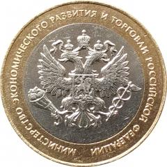 10 рублей 2002 Министерство Экономического Развития и Торговли очищенные
