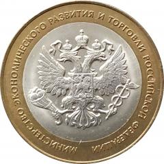 10 рублей 2002 Министерство Экономического Развития и Торговли в патине