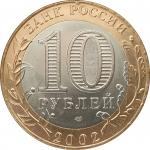 10 рублей 2002 Министерство Иностранных Дел очищенные