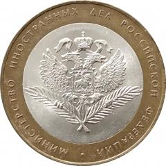 10 рублей 2002 Министерство Иностранных Дел в патине