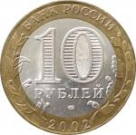 10 рублей 2002 Министерство Финансов в патине