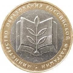 10 рублей 2002 Министерство Образования очищенные