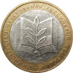 10 рублей 2002 Министерство Образования в патине
