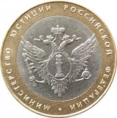 10 рублей 2002 Министерство Юстиции очищенные