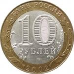 10 рублей 2002 Министерство Юстиции в патине