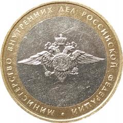 10 рублей 2002 Министерство Внутренних Дел очищенные