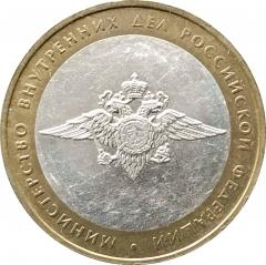10 рублей 2002 Министерство Внутренних Дел в патине