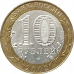 10 рублей 2002 Старая Русса в патине