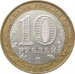 10 рублей 2002 Вооруженные Силы в патине