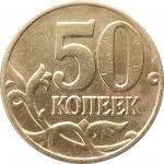 50 копеек 2002 М